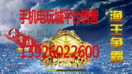 重慶移動電玩城 手機電玩城 星力棋牌遊戲 大富豪搖錢樹捕魚遊戲 溫創電子
