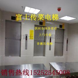 泰州市富士牌 传菜电梯 餐梯 升降电梯 销售15252545008刘经理