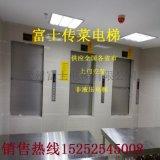 泰州市富士牌 傳菜電梯 餐梯 升降電梯 銷售15252545008劉經理