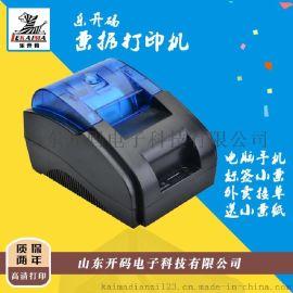 济南厂商出售乐开码热敏小票机标签手机电脑打印机 收银打印机