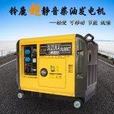 移动式静音5KW柴油发电机
