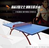 广西南宁红双喜室外乒乓球台SMC室内家用标准乒乓球台户外乒乓球桌防水防晒球台