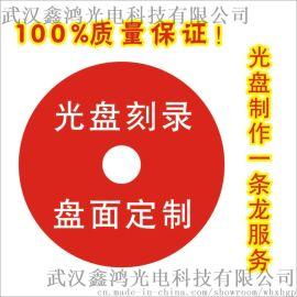 武漢光盤刻錄 復制 光碟刻錄復制 光盤制作