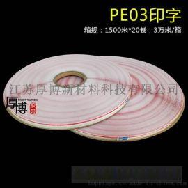 厚博膠帶PE03不粘膠 膜寬9mm封緘膠帶