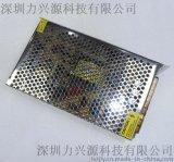 力兴源12V20A铝壳开关电源 仪器仪表电源 摄像机电源 显示屏电源 LXY-T240U12AD
