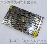 力興源12V20A鋁殼開關電源 儀器儀表電源 攝像機電源 顯示屏電源 LXY-T240U12AD