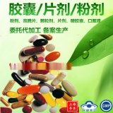 出口国外/片剂/粉剂外贸出口代加工