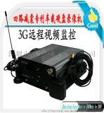 車景通 3G車載硬盤錄像機 四路車載DVR GPS實時定位 MC-H8360G