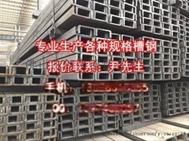 深圳槽鋼價格 廣東熱扎槽鋼批發