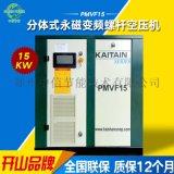 开山空压机永磁变频空气压缩机PMVF15螺杆空压机