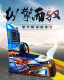 17年新款游戏机/3D赛车游戏机/3D游戏机/电玩城游戏机厂家直销批发价