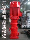 大量供应XBD2.2/5-50×2多级消防泵