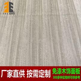 天然進口灰尼斯木飾面板材,家具建材板,uv塗裝板