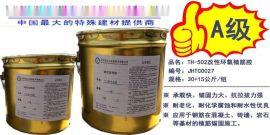 重庆 植筋胶 价格低廉 支持批发零售