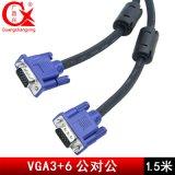 厂家 1.5米双公VGA线 VGA数据线 3+6高清数据线 订做VGA线