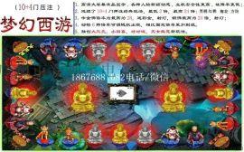 梦幻西游游戏机 8人梦幻西游游戏机价格 连线机厂家 新款平板压分机 广州游戏机厂家