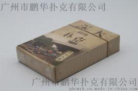 撲克牌印刷廠,廣東撲克牌印刷廠,贈送撲克牌印刷定做,廣州鵬華撲克有限公司