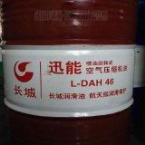 回转式(螺杆)空气压缩机油DAH46