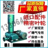 50型1.1kw水產養殖增氧機|微孔曝氣羅茨風機價格