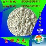 供應富田正大大米蛋白粉,飼料,飼料添加劑