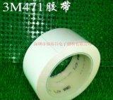 3M471白色标识胶带 3M471透明地板胶 3M471蓝色地板胶