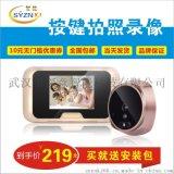 武漢深意無線家用智慧電子貓眼可視門鈴紅外夜視監控防盜門鏡3.0寸