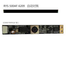 RYS-AF-6209長條狀自動對焦高清500萬象素USB攝像頭