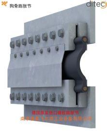 橡膠膨脹節(補償器)可定制德國原裝進口狗骨橡膠膨脹節
