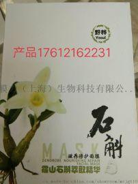 上海化妆品贴牌代加工