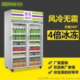 贝凡双门冷藏保鲜展示柜超市便利店啤酒饮料冷柜