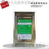 耐高温塑料胶粘剂 批发供应高温塑料粘合剂JD-9608单组份高温胶水