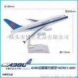 空客A380南方航空18CM合金飞机模型航空小礼品订制