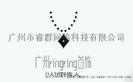 【广州ringring首饰】好喜欢在里面买的首饰,一直在里面购买
