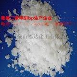 【二苯甲酮工业级】BP工厂直供合成材料中间体