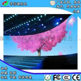 酒店商場P6.25大型高清LED弧形屏曲面凹型電子顯示屏效果如何華信通