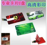 广告U盘 卡片U盘 名片U盘 高清彩印 免费打样