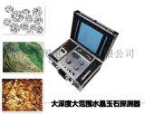 今圖EPX7500地下黃金,玉石,水晶,鑽石,金屬探測儀器