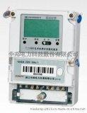 DDZY866型单相费控智能电能表(有线)(远程)