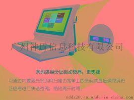 神盾SDV2017智能双屏访客一体机 访客机厂家