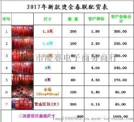 2018狗年新年春节对联批发 过年年货用品红包对联春联厂家直批