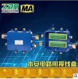 【正安防爆】JHH-8/30/50/60电路用本安接线盒