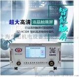 SZ-HCS04 智能高速堆焊修复机