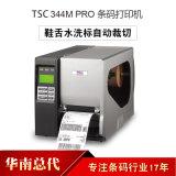 TSC 344Mpro切刀可选工业水洗标条码打印机