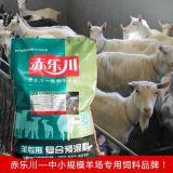育肥羊营养饲料 Y640