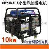 CB雅马哈,促销10KW小型汽油发电机220V CB雅马哈家用汽油发电机 10KW可移动电启动发电机