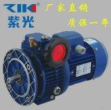 變速比好UDL002紫光牌無極變速器 批發紫光UDL002鋁合金無極變速機