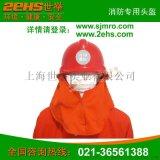 97式消防頭盔|消防救援頭盔廠家促銷-上海世舉