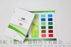 合页色卡(订做) 折页色卡 乳胶漆色卡 建筑色卡 国际标准色卡 色卡(附参考数据)