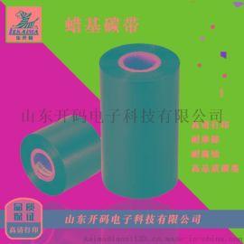 济南开码电子批发零售打印机耗材蜡基碳带混合基碳带