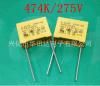 销售X2安规474K/275V电容器0.47UF安规电容275V交流电容器